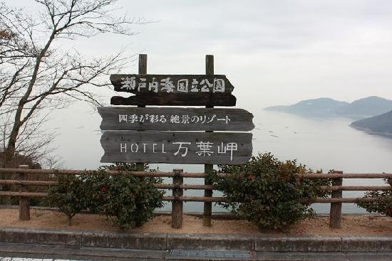 看板と景観 - 相生市、HOTEL 万葉岬の写真 – トリップアドバイザー