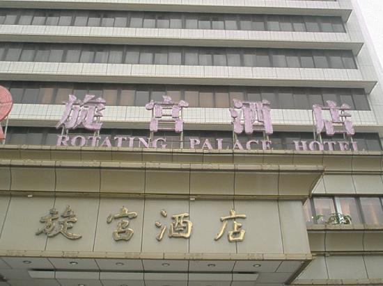 Foto de Rotating Palace Hotel