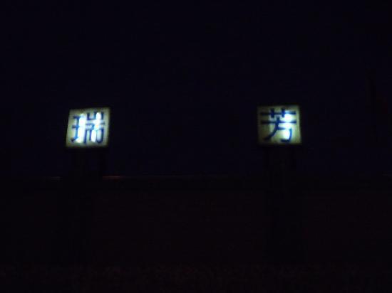 Chiufen: 瑞芳駅-夜