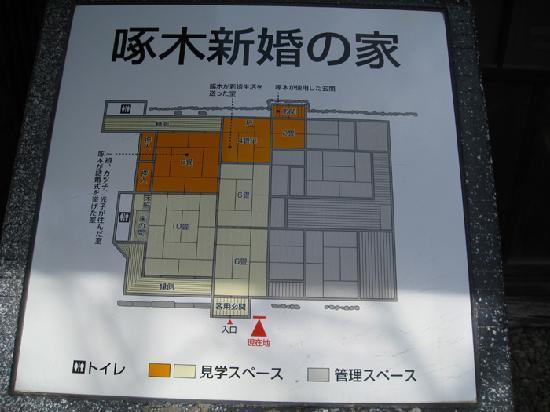 Ishikawa Takuboku's Residence when newly married: 家の間取り