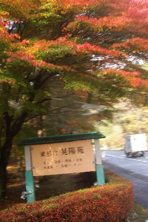 Nikko Toshogu Koyoen: 晃陽苑の入口