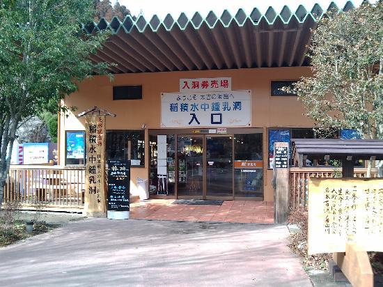 Bungoono, Japonya: 入口