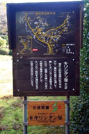 Sado, Japan: 案内版