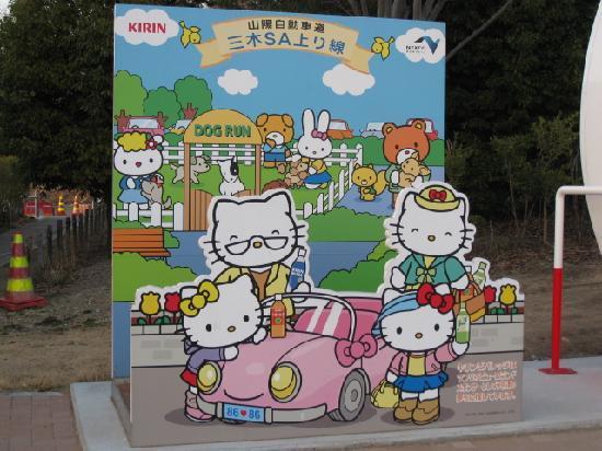 Miki, Japonya: ハローキティの写真スポットは、向かって右手にあります。