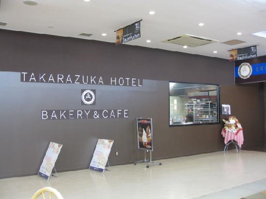 Miki Highway Rest Area: 宝塚ホテルのレストランが入ってます