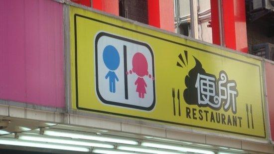 Modern Toilet - Taipei Ximending