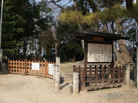 Irimi Kaizuka: 入海貝塚