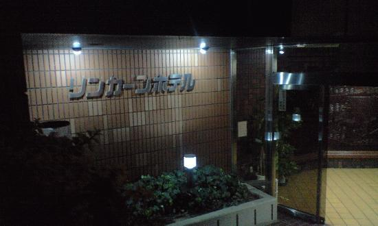Nishi-Akashi Rincarn Hotel : 入り口