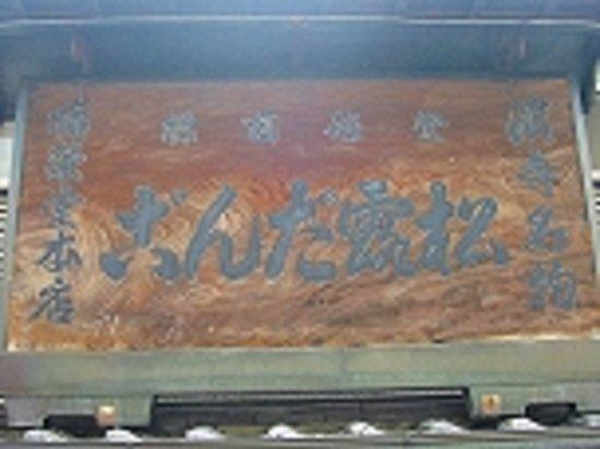 Shorodango Fukueido: 看板