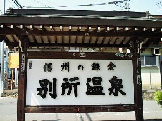 Ueda, Japón: 町の入口