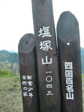 Shiozuka Highland (三好市)Shiozuka Highland
