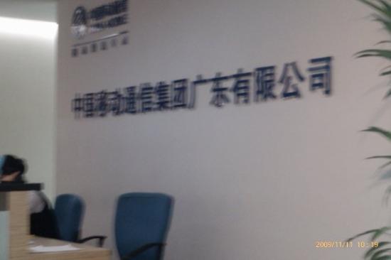 Bilde fra Dongguan
