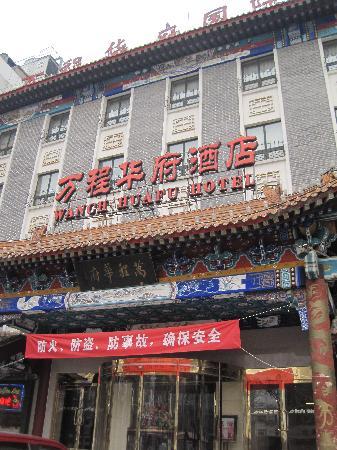 Wancheng Huafu International Hotel: entrance