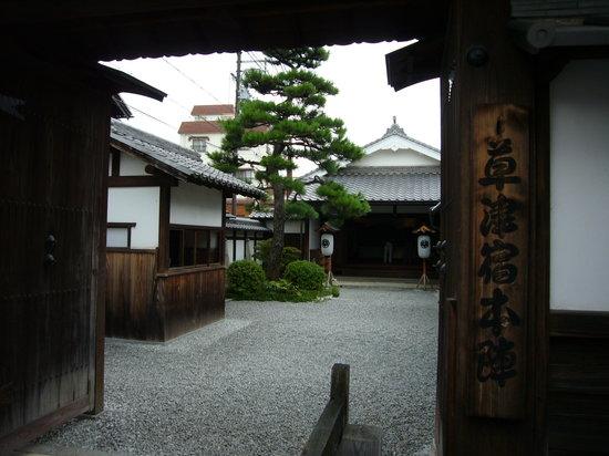 Kusatsu, اليابان: 草津宿本陣