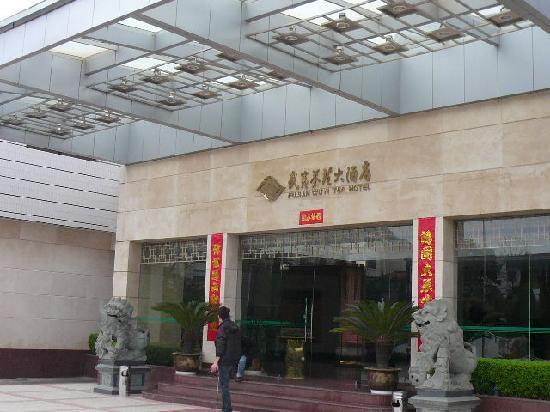 Wuyi Tea Hotel: 玄関