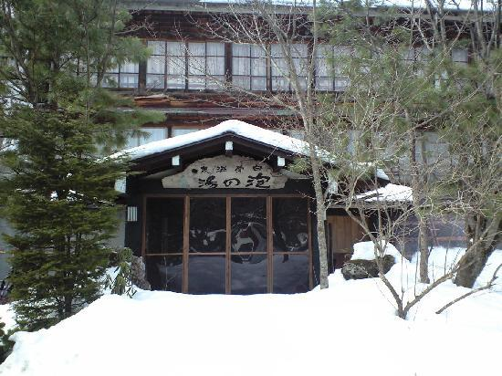 Awanoyu: 宿の玄関