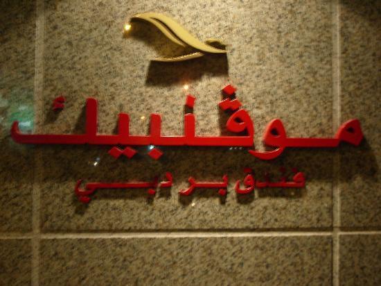 Movenpick Hotel & Apartments Bur Dubai: Movenpick in arabo!