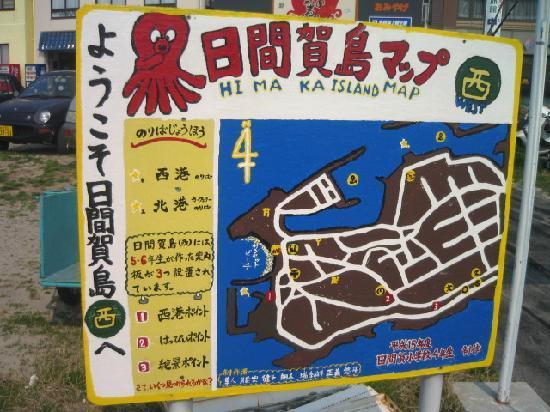 Himakajima: 地元小学生お手製の看板