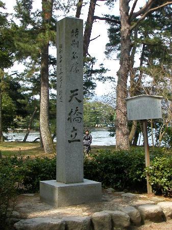 Amanohashidate: 石碑