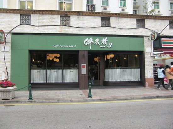 Fat Siu Lau 3: Restaurant