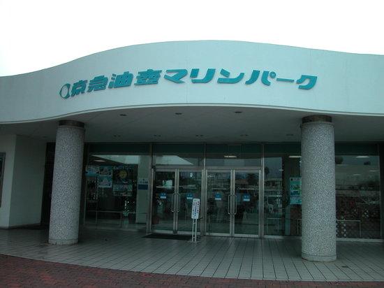 Keikyu Aburatsubo Marine Park : 正面玄関