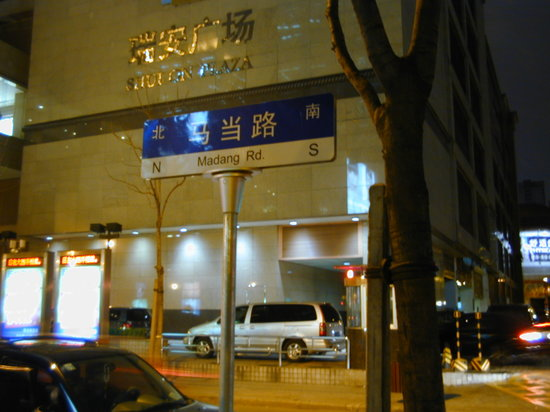 DoubleTree by Hilton Shanghai Pudong : Shanghai by night 1
