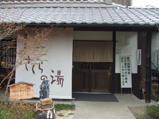 Sakura no Yu