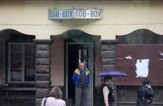 Svoge, Bulgária: Gare de Bov