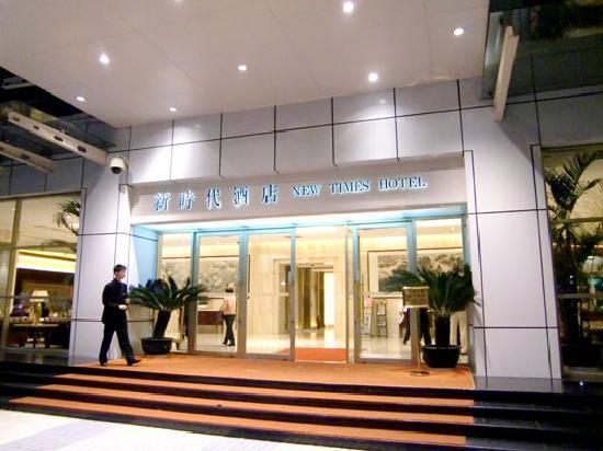 New Times Hotel: 新時代酒店
