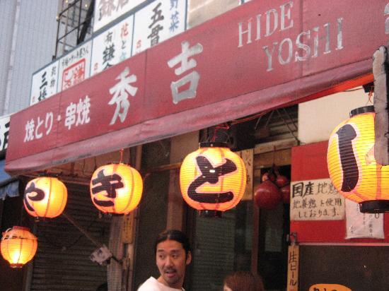 Hideyoshi: Front of Shop