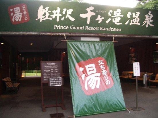 Photo of Karuizawa Sengataki Onsen Hotel