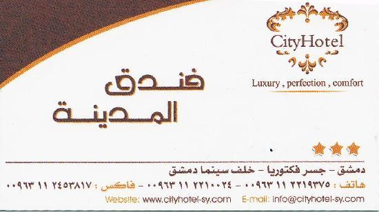 Al-Madinah / City Hotel: Hotel card for taxi drivers to find it