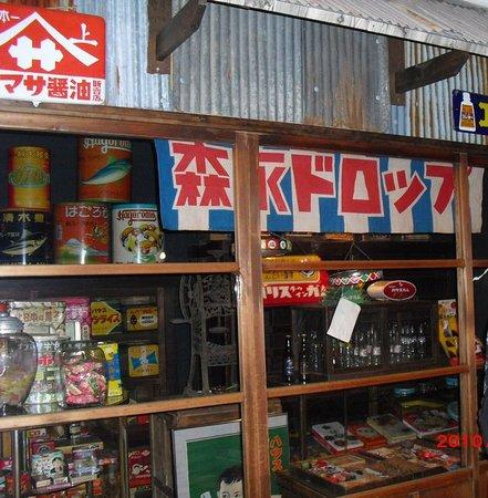 Kitanagoya, Japan: 昔の駄菓子屋さんを思い出す