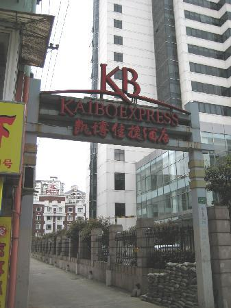 Kaibo Express Hotel (Shanghai Xietu Road): Hotel Entrance on Xietu Road, next to tall Asia Trust Building