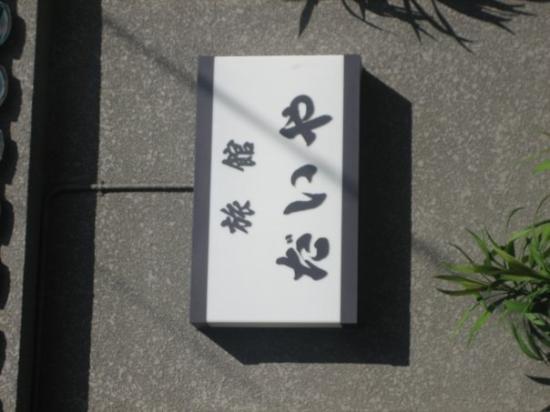 Daiya Ryokan: ryokan daiya