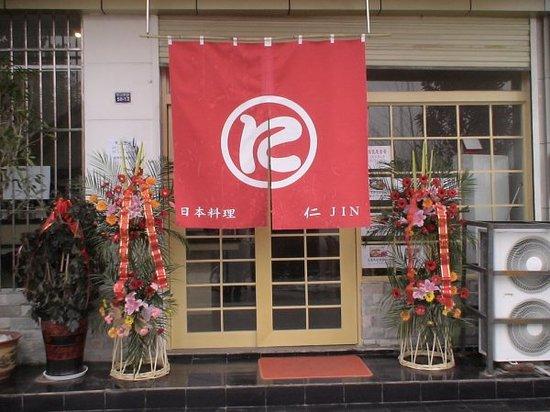 Ren Indian Restaurant : 大きな赤いのれんが目印