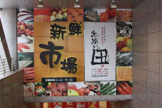 Sushi Dokoro Mikuni : 新鮮市場
