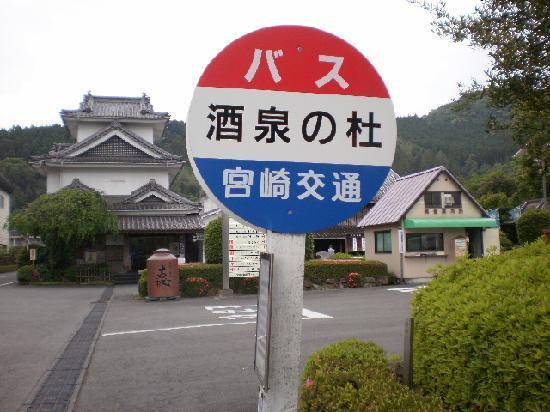 Ryoyotei: 車がなくても、宮崎市内からバスで約1時間!