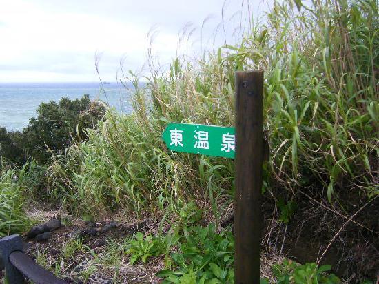 Higashi Onsen: 上陸!⇒ こっちこっち~ ⇒