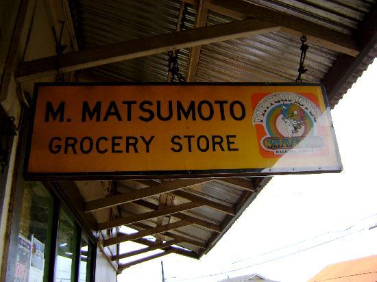 Matsumoto Shave Ice: Matsumo's Shaved Ice