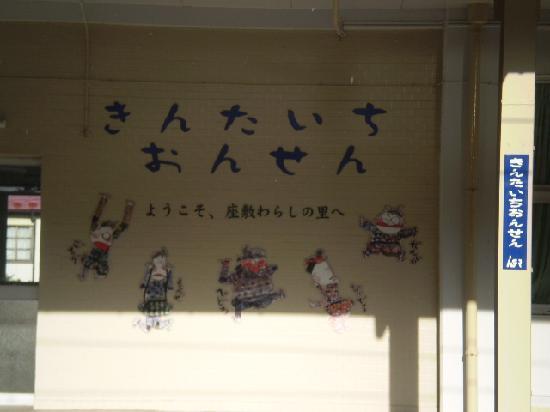 Kintaichi Onsen: 金田一温泉駅の座敷わらし