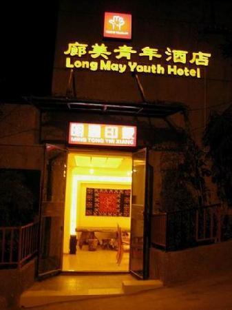 Long May Youth Hotel : Main Door