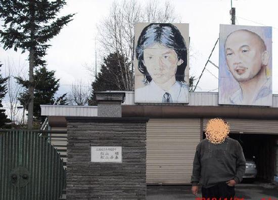 Ashoro-cho, Japan: 千春氏の肖像が飾られている
