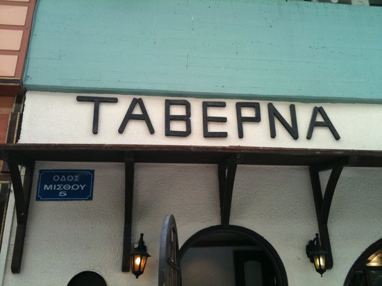 Dimitris & Grigoris : Restaurant Entrance