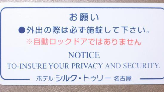 Hotel Silk Tree Nagoya : オートロックではないので注意