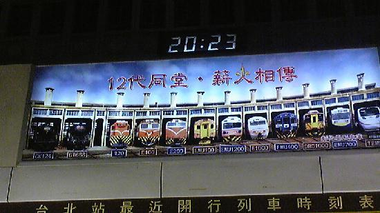 Taipei, Taiwan: 台北駅構内
