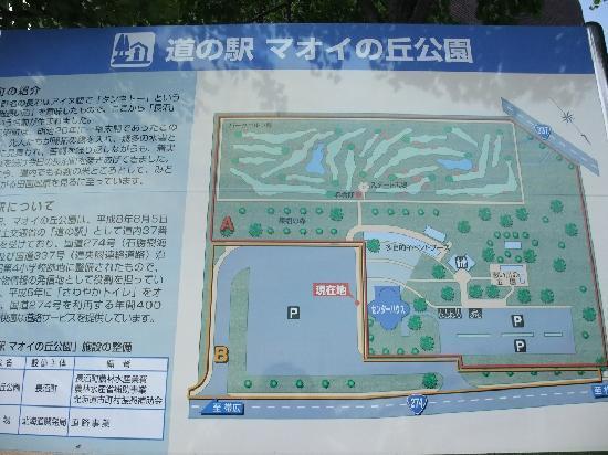 Michi-no-Eki Maoinooka Park: 案内図