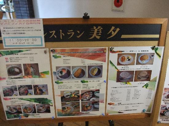 Michi-no-Eki Maoinooka Park: レストランメニュー