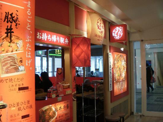 Butadon no Butahage, Obihiro Honten: 豚はげ本店外観