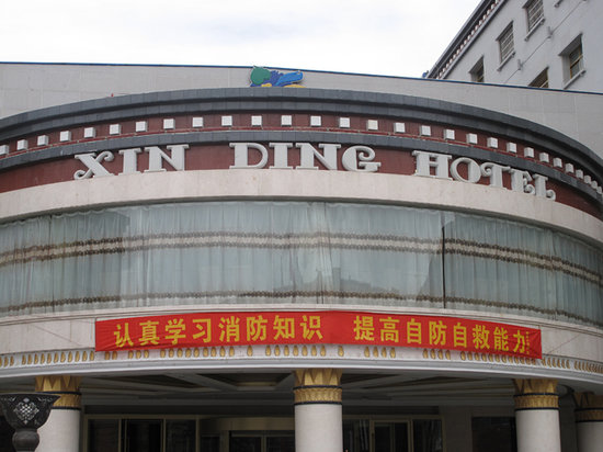 Photo of Xin Ding Hotel Lhasa